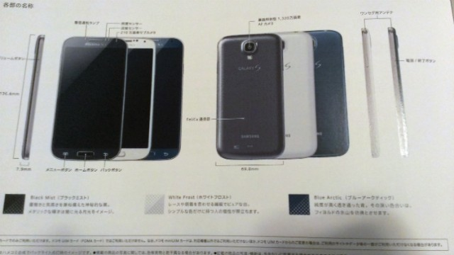 "Leak suggests Samsung Galaxy S4 will launch in ""Blue Arctic"""