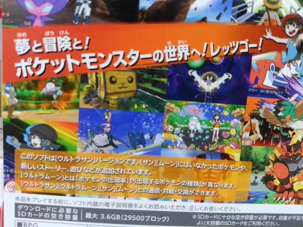 Pokemon Ultra sun data card