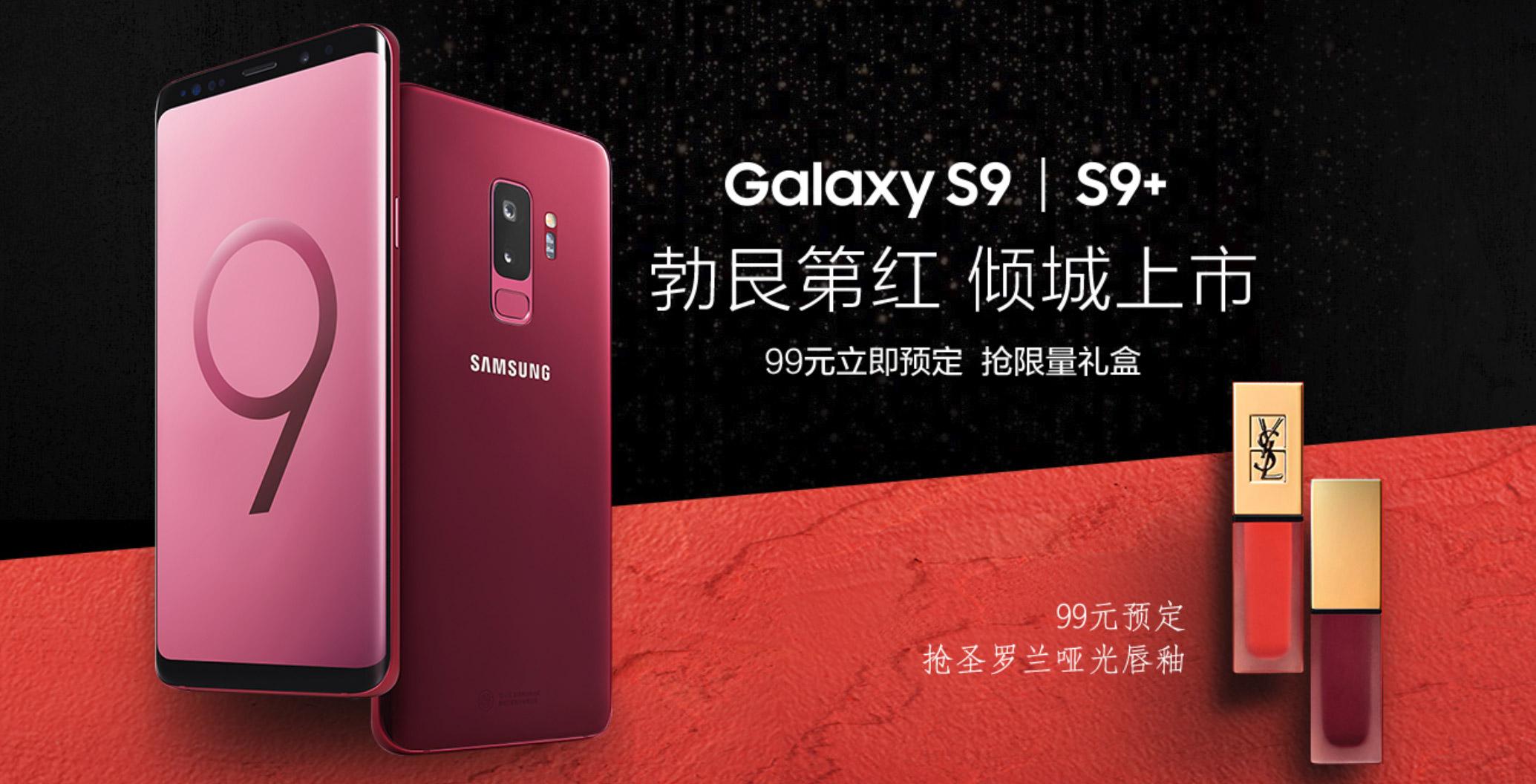 samsung galaxy s9 burgundy red kaufen