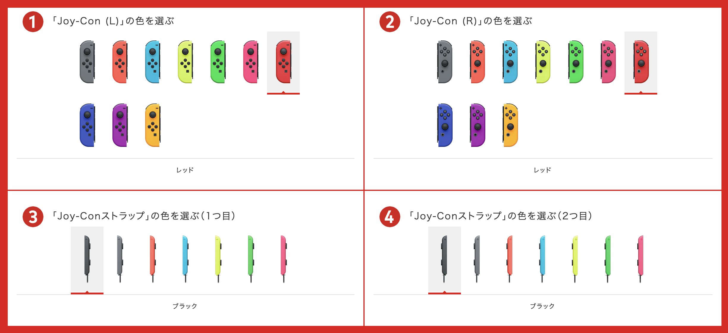 Custom Switch Joy-Cons