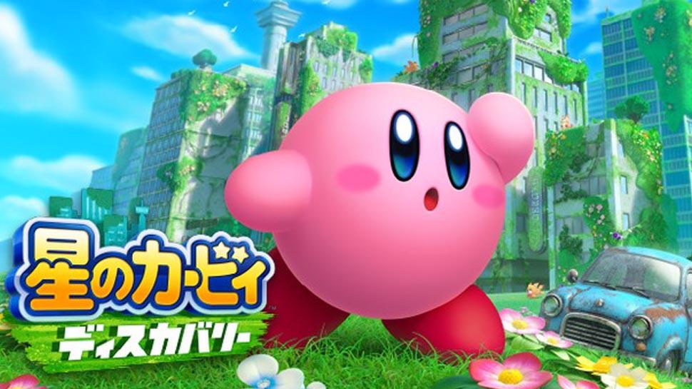 Kirby leak